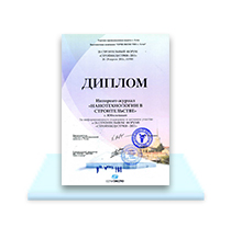 "International Forum ""Сonstruction Industry - 2011"""